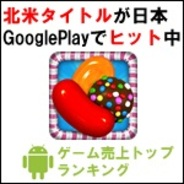 【GooglePlayランキング】ゲーム売上TOP50(4月28日版)…北米タイトル『Candy Crush Saga』が売上上位へ迫る。