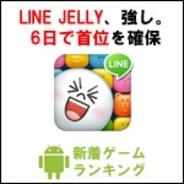 【GooglePlayランキング】人気の新着ゲーム無料TOP50(4月28日版)…『LINE JELLY』リリース6日で『パズドラチャレンジ』を超え首位に立つ