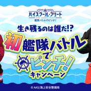 アニプレックス、『ハイスクール・フリート 艦隊バトルでピンチ!』出演声優による実況動画を公開! リリース直前特番も放送決定!