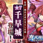 DMM GAMES、『御城プロジェクト:RE』で「真・武神降臨キャンペーン」を2回に分けて開催 第1弾では3体の新城娘が招城儀式に登場!