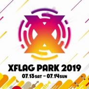 ミクシィ、「XFLAG PARK 2019」のチケット一般先行応募を開始 JOY、ガーリィレコードらが出演する「モンストドラフトトーナメント」などを開催