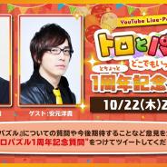 フォワードワークス、『トロとパズル~どこでもいっしょ~』の1周年記念生放送を10月22日に実施 ゲストで杉田智和、安元洋貴が登場
