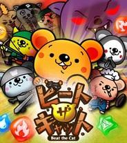 インデックス、iOS向け3DパズルRPG『ビートザキャット』をリリース