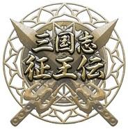 アエリア、スマホ向けカードバトルゲーム『三国志征王伝』をリリース