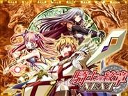 アルケミスト、SLGカードゲーム『騎士の紋章NEXT』をMobageでリリース