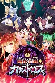 セガとポケラボ、iOS/Android向けソーシャルゲーム『魔界学園カタストロフィ』の提供決定…事前登録の受付開始