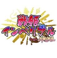 Aiming、スマホ向けストラテジーRPG『戦姫インペリアル from 英雄*戦姫』をリリース!