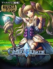 【Mobageランキング(5/2)】gloops『大連撃!!クリスタルクルセイド』が上昇 『戦国コレクション』もトップ10復帰