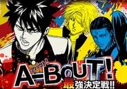 ネクソン、『A-BOUT! 最強決定戦!!』を「Mobage」でリリース
