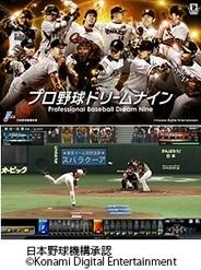KONAMI、『プロ野球ドリームナイン』と『BBH2013』でコンテンツ連動を開始