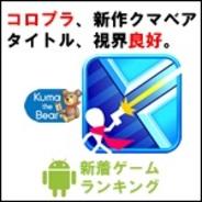 【GooglePlayランキング】人気の新着ゲーム無料TOP50(5/5)…コロプラ、Kuma the Bear新タイトル『一瞬のスキマ!』が好調