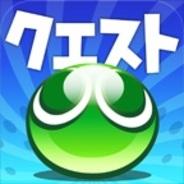 セガの『ぷよぷよ!!クエスト』、わずか10日で100万DL突破!