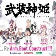 KONAMI、『武装神姫』の新作ゲームが制作決定…新プロジェクトの始動を発表! 島田フミカネ氏ら参加クリエイターの一部を公開