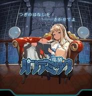 アカツキ、新感覚サイバーバトルRPG『電脳パンデミック』をMobageでリリース