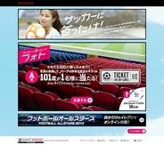 KONAMI、『フットボールオールスターズ』で「サッカーに首ったけ!」 キャンペーンを開始