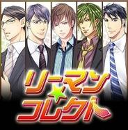 オレンジ、カード&アドベンチャーゲーム『リーマン★コレクト』をGREEでリリース