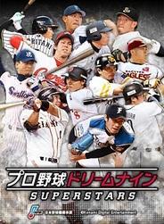 KONAMI、『プロ野球ドリームナインSUPERSTARS』のAndroidアプリ版をリリース