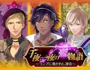 OKKOとアリスマティック、女性向け恋愛ゲーム『千夜一夜の恋物語』をSP版Amebaでリリース