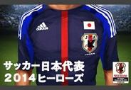 アクロディア、『サッカー日本代表 2014ヒーローズ』をmobcastでリリース