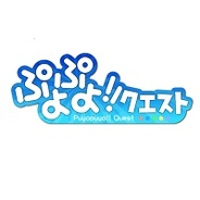 セガネットワークス、『ぷよぷよ!!クエスト』店頭体験会をAppBank Store うめだで開催