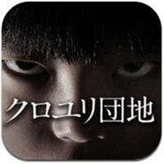 Eagle、中田秀夫氏の新作映画『クロユリ団地』題材のパズルゲーム『クロユリ団地崩し』をリリース