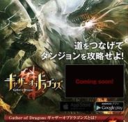 バンダイナムコゲームス、Android向けのパズルRPG『ギャザーオブドラゴンズ』の公式サイト開設