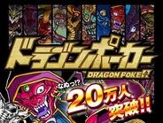 アソビズムの『ドラゴンポーカー』のユーザー数がわずか5日で20万人突破!