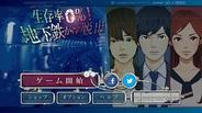 ボルテージ、サスペンスドラマゲーム『生存率0%! 地下鉄からの脱出』をリリース