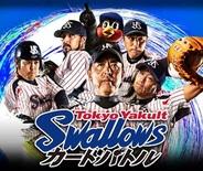 スタイラジー、『東京ヤクルトスワローズ カードバトル』でバトルイベント「第2回VSスワローズ」を開催中