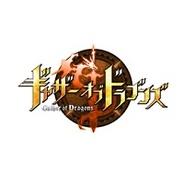 バンダイナムコゲームス、パズルRPG『ギャザーオブドラゴンズ』でスタートダッシュイベントを開催