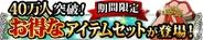 バンダイナムコゲームス、GREE『ソードアート・オンライン エンドワールド』が会員数40万人突破