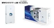 ブロードメディア、6月20日にクラウドゲーム機「G-cluster」を発売