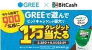 ファミマ、Famiポートで購入したビットキャッシュをGREEで使うと最大1万クレジットが当たるキャンペーンを開催