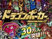 アソビズムの新作『ドラゴンポーカー』、わずか2週間で30万人突破!