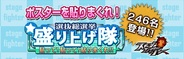 グリー、『AKB48ステージファイター』で「AKB48 32ndシングル 選抜総選挙」との連動イベントを開始