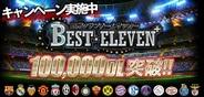 gloopsの『欧州クラブチームサッカー BEST☆ELEVEN+』が10万DL達成…スカウトチケットがもらえるキャンペーン実施
