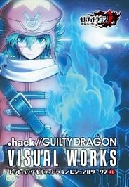 CC2、イラスト画集「ドットハック ギルティドラゴン ビジュアルワークス #1」を発売