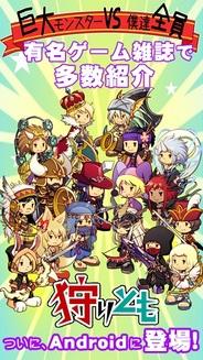 ゲームポット、ソーシャルRPG『狩りともSP』のAndroidアプリ版をリリース