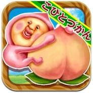キューマックス、iOSアプリ版『こびとづかん』をリリース