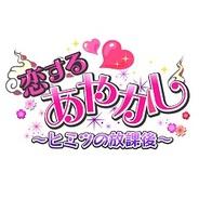フリュー、恋愛ゲーム『恋する★あやかし』でイベント「秘密の生徒会合宿」を開始