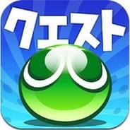 【App Store売上ランキング(12/5)】セガ『ぷよぷよ!!クエスト』が5ランクアップの6位に! CM展開中の『キャンディクラッシュ』も好調