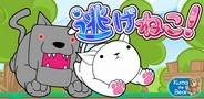 コロプラ、ランニングゲーム『逃げねこ!』のAndroidアプリ版をリリース