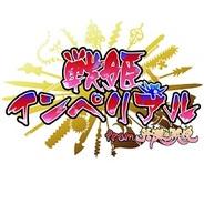 Aiming、『戦姫インペリアル from 英雄*戦姫』でオープン1ヶ月記念イベントを開催