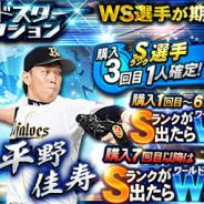 KONAMI、『プロ野球スピリッツA』で大谷翔平登場の「ワールドスターセレクション」「ワールドスタードラフトスカウト」を開催!