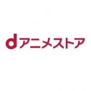 「dアニメストア」運営のドコモ・アニメストア、20年3月期は増収増益 営業利益は8.8%増の13億円に
