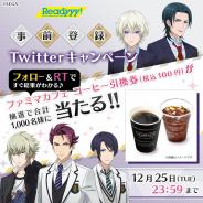 セガゲームス、『Readyyy!』にて抽選で1000名に「コンビニコーヒー」がその場で当たるTwitterキャンペーンを開催!