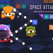 ブライブ、『スペースアタック:ボールとブリックのパズルマスター』のAndroid版をリリース ボールを撃ってレンガを破壊するブロック崩しゲーム