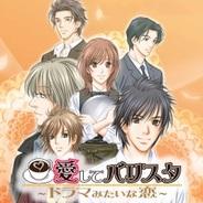 アサップネットワーク、『愛してバリスタ~ドラマみたいな恋~』をMobageとFC2でリリース 全年齢版とR18版を同時配信