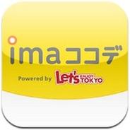 ぐるなびと東京地下鉄、お出かけ先でポイントが貯まるアプリ『imaココデ』をリリース