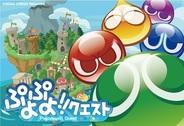セガネットワークス、『ぷよぷよ!!クエスト』のAndroidアプリ版を6月11日に配信決定…「スーパーカップ1.5倍」とタイアップ